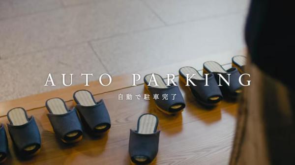 炫技:日產公司在一家旅館用上自動駕駛的拖鞋